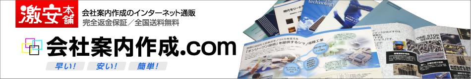 会社案内作成.com