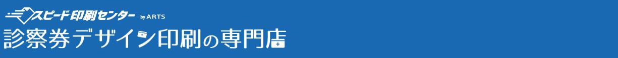 15年で331,600枚の印刷券を印刷させていただきました。診察券作成の専門サイト e-診察券.com