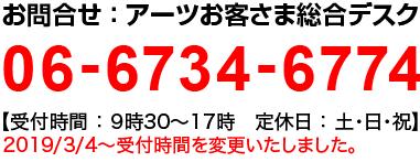 お問合せ : アーツお客さま総合デスク 0120-34-7706【受付時間 : 9時30〜18時 定休日 : 土・日・祝】