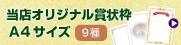 オリジナル賞状枠