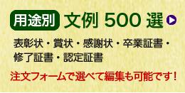 用途別文例500選