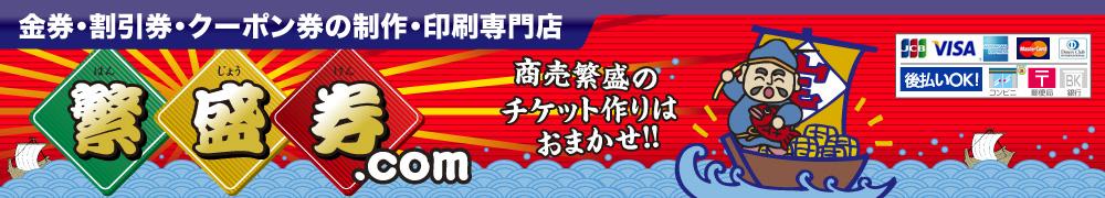 金券・商品券・スタンプカード・割引券・クーポン券・回数券のことなら繁盛券.com